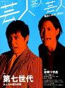 芸人芸人芸人 第七世代/霜降り明星 (COSMIC MOOK)