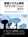 業務システム開発モダナイゼーションガイド 非効率な日本のSIを変革する実践的ベストプラクティス [
