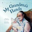 乐天商城 - My Grandma's Hands MY GRANDMAS HANDS [ Susan Wardell ]