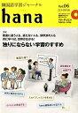 hana(vol.06) 韓国語学習ジャーナル 特集:独りにならない学習のすすめ [ hana編集部 ]