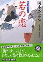 若の恋 取次屋栄三3 (祥伝社文庫) [ 岡本さとる ]