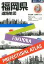 福岡県道路地図4版