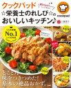 クックパッド☆栄養士のれしぴ☆のおいしいキッチン♪ [ 上地智子 ]