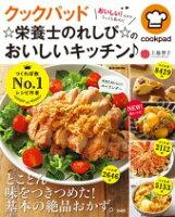 クックパッド☆栄養士のれしぴ☆のおいしいキッチン♪