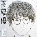 虹/シンプル [ 高橋優 ]