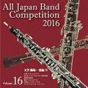 全日本吹奏楽コンクール2016 Vol.16 大学・職場・一般編6 [ (V.A.) ]
