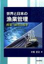 世界と日本の漁業管理 [ 小松正之 ]