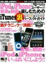 iPod&iPhoneユーザーが音楽と動画を楽しむためのiTunes裏パーフェクトガイド CD付 (ビギナーズ裏PC)
