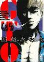 GTO(7) (講談社漫画文庫) [ 藤沢 とおる ]