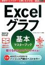 Excelグラフ基本マスターブック [ きたみあきこ ]