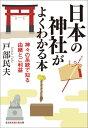 日本の神社がよくわかる本 神々の系統で知る由緒とご利益 (光文社知恵の森文庫) [ 戸部民夫 ]