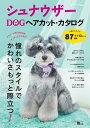 シュナウザー DOGヘアカット・カタログ [ 愛犬の友編集部 ]