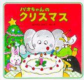 パオちゃんのクリスマス (パオちゃんの絵本第3集) [ 仲川道子 ]