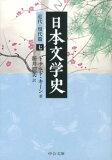 【】日本文学史(近代?現代篇 7) [ ドナルド?キーン ]
