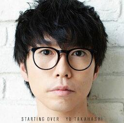 STARTING OVER (期間生産限定盤 CD+DVD) [ <strong>高橋優</strong> ]