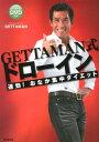 DVD付)GETTAMAN式ドローイン [ GETTAMAN ]