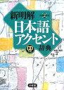 新明解日本語アクセント辞典第2版 [ 秋永一枝 ]