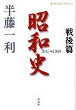 昭和史(战后篇(1945-1989))[半藤一利][昭和史(戦後篇(1945-1989)) [ 半藤一利 ]]