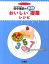 田中博史のおいしい算数授業レシピ (Hito・yume book) [ 田中博史 ]