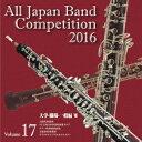 全日本吹奏楽コンクール2016 Vol.17 大学・職場・一般編7 [ (V.A.) ]