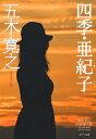 四季・亜紀子 (ポプラ文庫 日本文学 109) [ 五木 寛之 ]