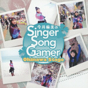 今井麻美のSinger Song Gamer Okinawa Stage [ 今井麻美 ]