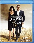 007/慰めの報酬【Blu-ray】