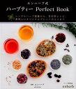 エンハーブ式 ハーブティー Perfect Book [ エンハーブ ]