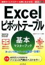 Excelピボットテーブル基本マスターブック 2013/2010対応 (できるポケット) [ 門脇香奈子 ]