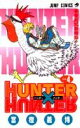 HUNTER×HUNTER(4) (ジャンプ・コミックス)