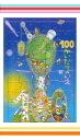100かいだてのいえパズル&ミニ絵本3冊のギフトセット ([バラエティ])