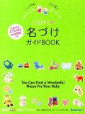 HAPPY・名づけガイドBOOK