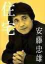 【送料無料】安藤忠雄住宅