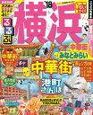るるぶ横浜('18)ちいサイズ 中華街 みなとみらい (るるぶ情報版)