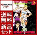 マネーフットボール 1-7巻セット [ 能田達規 ]