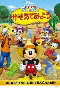 ミッキーマウス クラブハウス/かぞえてみよう 【Disneyzone】 [ (ディズニー)…...:book:14058234