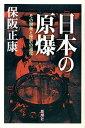 日本の原子爆弾製造計画