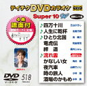 テイチクDVDカラオケ スーパー10 W [ (カラオケ) ]