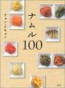 ナムル100 (講談社のお料理BOOK) [ チョン・テキョン ]
