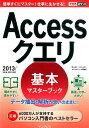 Accessクエリ基本マスターブック 2013/2010/2007対応 (できるポケット) [ 国本温子 ]