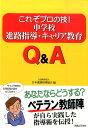 これぞプロの技!中学校進路指導・キャリア教育Q&A [ 日本進路指導協会 ]