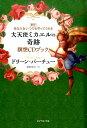 大天使ミカエルの奇跡瞑想CDブック 新訳 [ ドリーン・L.ヴァーチュ ]