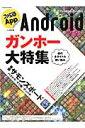 ファミ通App(no.015(Android))