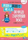 Step2 英語は英語で考える 英単語3択問題160 (For the TOEFL Primary? Test) [ 萱忠義 ]