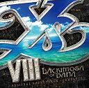 イース8 -Lacrimosa of DANA-オリジナルサウンドトラック[完全版] [ (ゲーム・ミュージック) ]