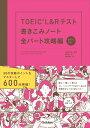 TOEIC L&Rテスト書きこみノート全パート攻略編 [ 白野伊津夫 ]
