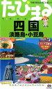 四国4版 淡路島・小豆島 (たびまる)
