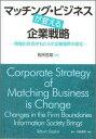 マッチング・ビジネスが変える企業戦略 [ 税所哲郎 ]