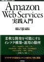 Amazon Web Services実践入門 [ 舘岡守 ]