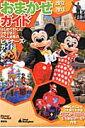 東京ディズニーランドおまかせガイド(2012-2013)